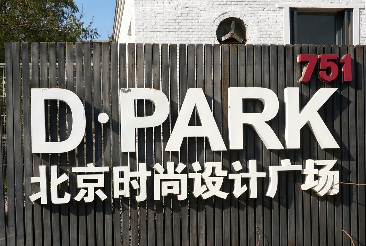 dpark, pechino